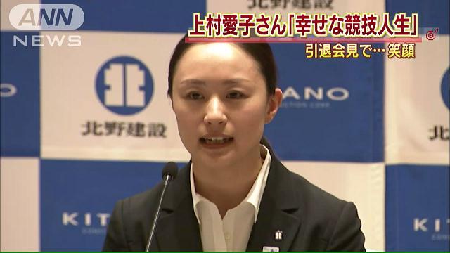 幸せな競技人生…」上村愛子さん ...