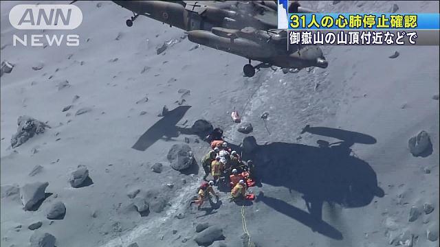 御嶽山 山頂付近などで31人が心肺停止状態