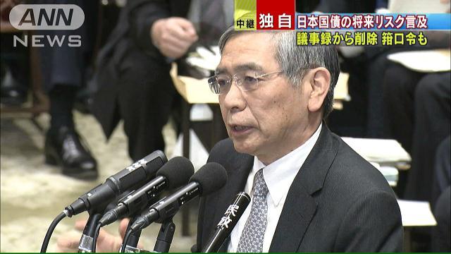 【速報】 日銀・黒田総裁「日本国債のリスクは~」→議事録から削除、箝口令が敷かれる