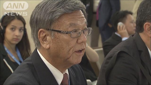 「人権がないがしろに」 沖縄県知事が国連で訴え