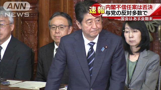 安倍内閣不信任案を否決「民意 ...