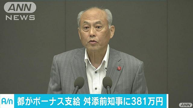 アノ人にも満額381万円…きょうは東京都のボーナスの画像