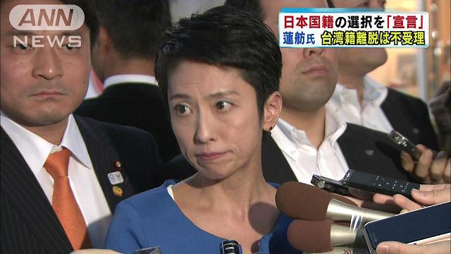 蓮舫氏 台湾籍離脱不受理で日本国籍選択「宣言」