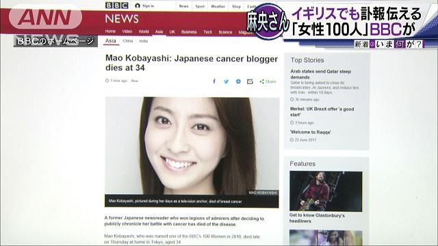 """""""世界の女性""""麻央さん死去 BBCも訃報伝えるの画像"""