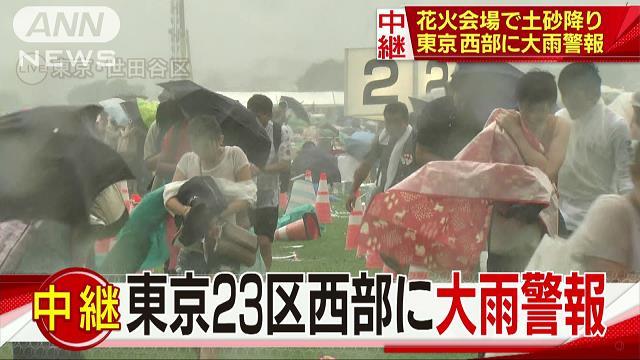 【画像】悪天候で花火大会が中止になった多摩川の河川敷がゴミ1つ無く青緑で広がる…あぁ日本に生まれて良かったー! [無断転載禁止]©2ch.net [371880786]YouTube動画>1本 ->画像>12枚