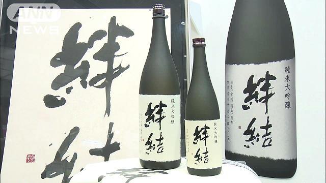 震災4県のコメで日本酒「絆結」 1本で200円の寄付の画像