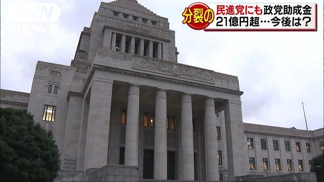 分裂した民進にも21億円超 その助成金、どう使う?の画像