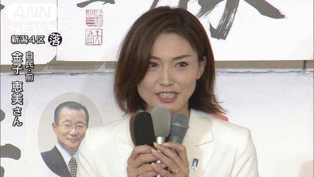 新潟4区で金子恵美氏(自民・前)が落選の画像