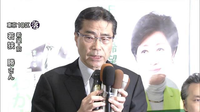 希望の党・若狭勝氏の落選が決まる 衆院選の画像