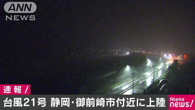 台風21号が御前崎市付近に上陸 史上3番目に遅いの画像