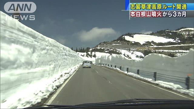 「志賀草津高原ルート」開通 展望台にシェルターもの画像