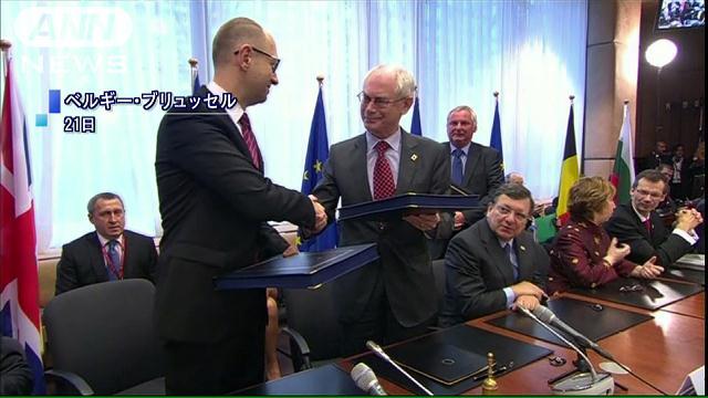 EUとウクライナ連合協定 政治協...