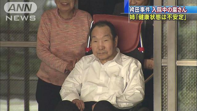 釈放された袴田巌さんの健康状態...