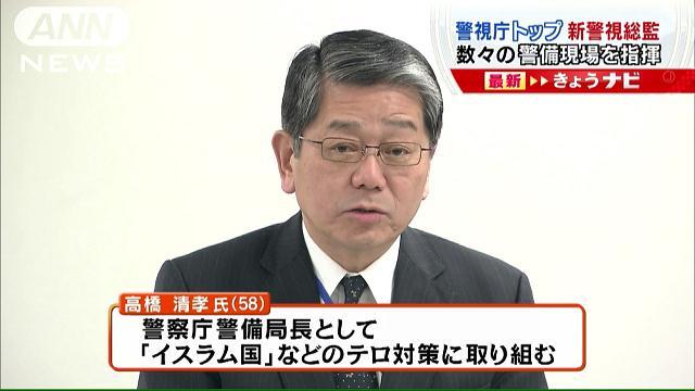 新警視総監に高橋清孝・警察庁警備局長が就任へ