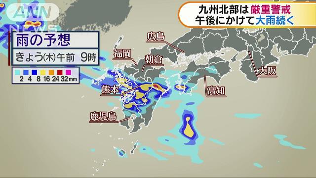 九州はきょうも大雨の見込み 土砂災害などに警戒を