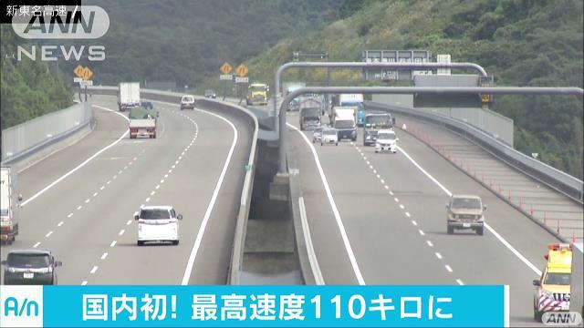 国内で初 新東名高速の一部区間で最高速度引き上げ[2017/09/28 15:02]