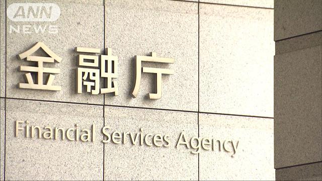 日朝合弁会社が不正取引か 全銀行に確認・報告命令