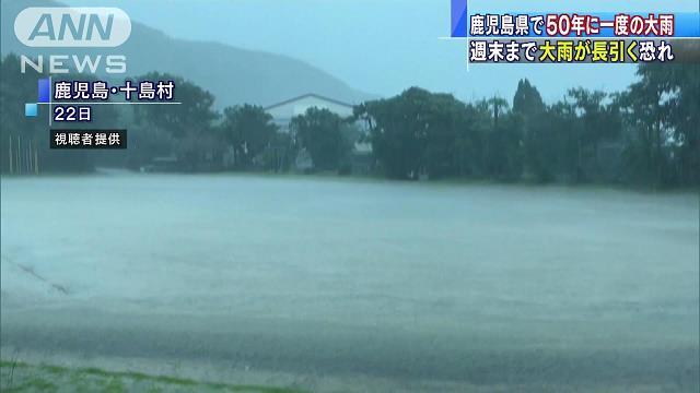 """""""50年に一度"""" 鹿児島県で再び大雨か"""