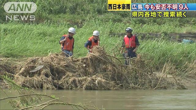 警察官ら9人安否不明の広島 県内各地で捜索続く