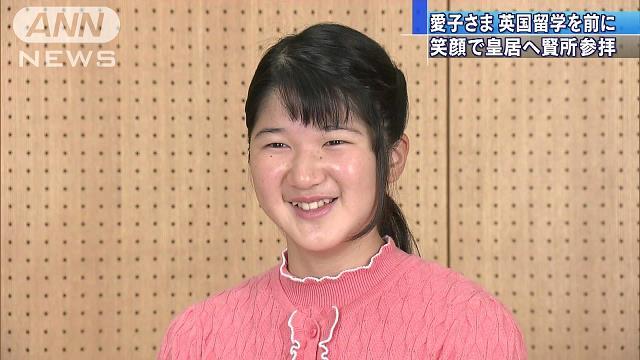 愛子さま英国留学前に 笑顔で皇居へ賢所参拝