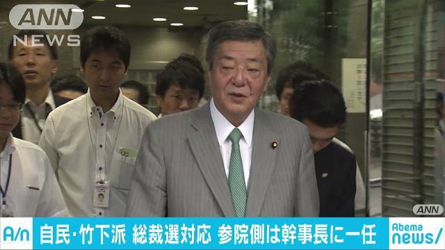 自民党竹下派 参院側は幹事長に総裁選の対応を一任