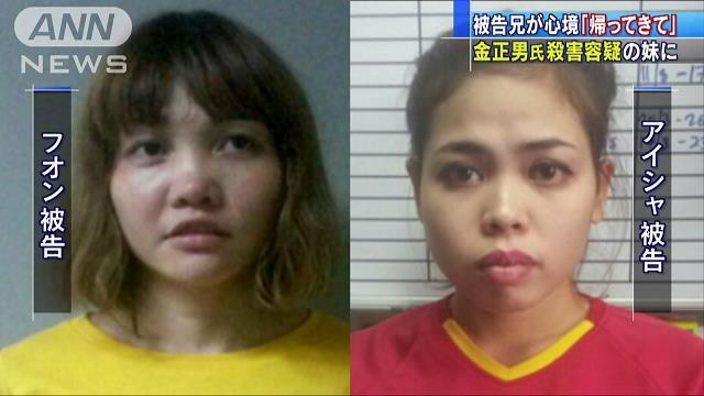 金正男氏殺害容疑の妹に 被告の兄「帰ってきて」