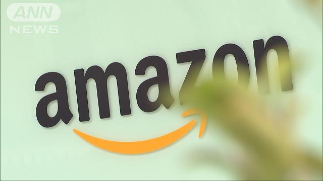 アマゾンも省エネ義務化へ ネット通販の議論始まる