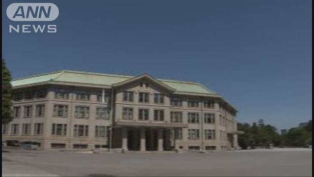 宮内庁で永久保存の歴史文書を紛失