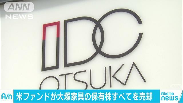 「大塚家具」株6%すべて売却 米投資ファンド