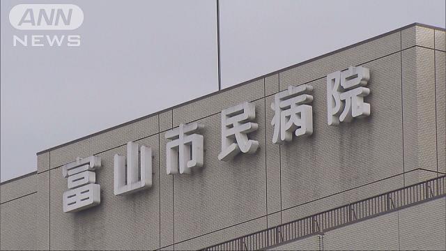 富山 市民 病院