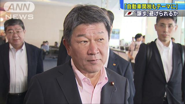 """日米の貿易問題を協議 """"露払い""""茂木大臣もNYへ"""