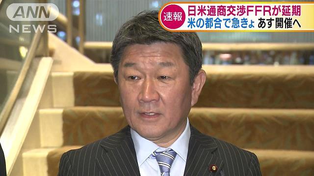 日米通商交渉が急きょ延期 米の都合で25日開催へ