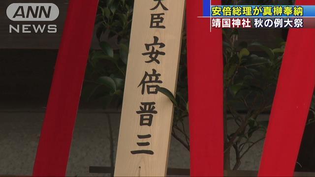 安倍総理が真榊奉納 靖国神社の秋の例大祭に合わせ