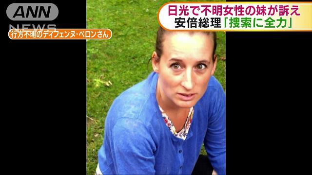 日光で不明女性の妹が訴え 安倍総理「捜索に全力」