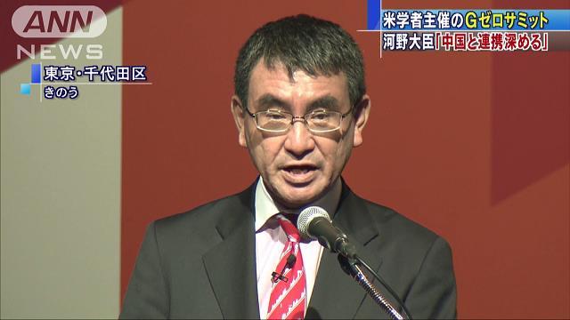 Gゼロサミットで河野大臣が講演「中国と連携を…」