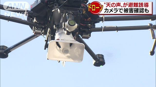 """""""天の声""""が避難誘導 上空からカメラで被害確認も"""