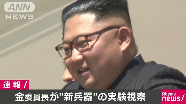 金委員長が新兵器の実験視察 米朝交渉難航に不満か