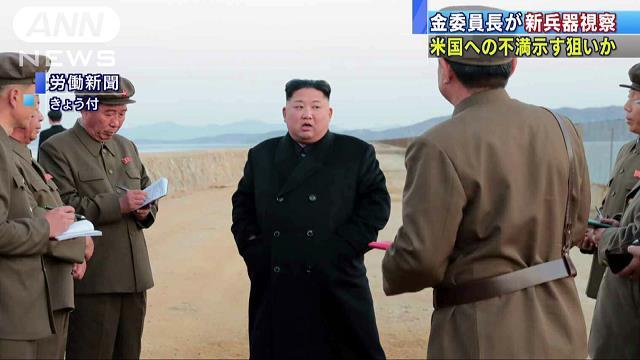 """何の兵器か示さず… 金委員長""""新兵器""""視察を報道"""