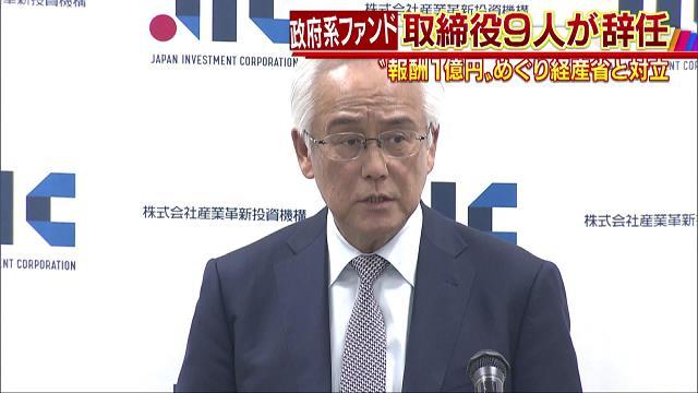 経産批判「法治国家ではない」 JIC取締役9人が辞任の画像
