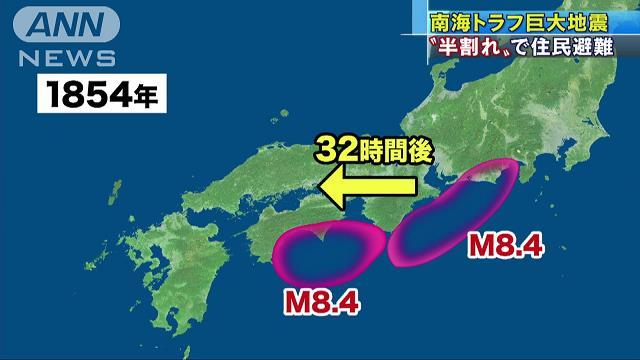 南海トラフで連続巨大地震の懸念 1週間の避難検討