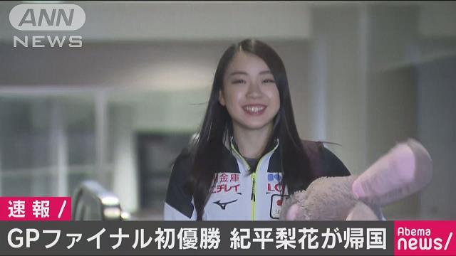 """""""新女王""""紀平選手凱旋 喜びの声をノーカットで!"""