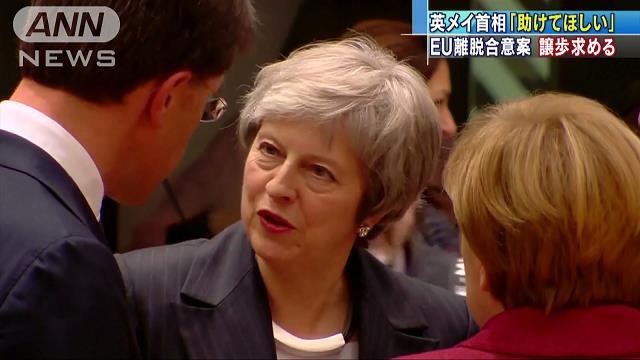 英メイ首相「助けて」 EUは離脱合意案の譲歩拒否