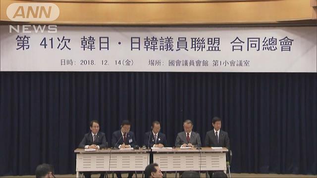 徴用工問題への懸念表明も…日韓議連が「共同宣言」