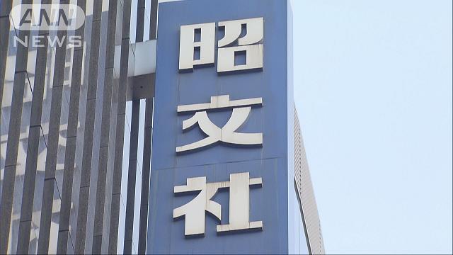 地図アプリ普及で…出版「昭文社」希望退職者募集へ