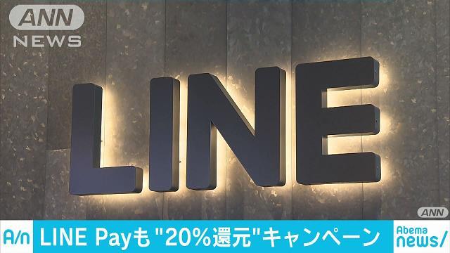 「LINE Pay」も支払い額20%還元キャンペーン開始