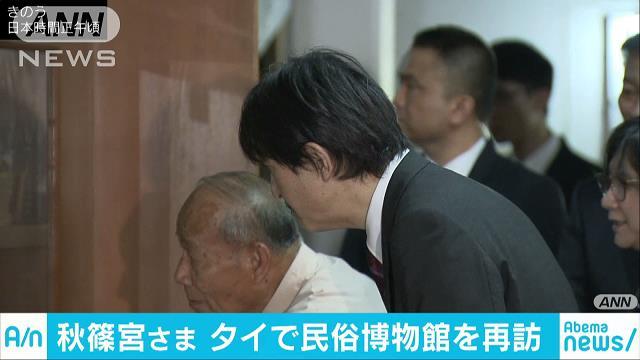 タイ訪問の秋篠宮さま 約30年ぶりに民俗博物館訪問