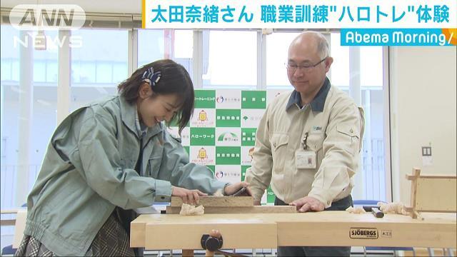 AKB48・太田奈緒さん 職業支援施設で訓練など体験
