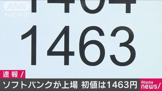 携帯会社のソフトバンクが新規上場 初値は1463円