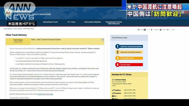米が中国渡航に注意呼びかけ 中国側は「訪問歓迎」