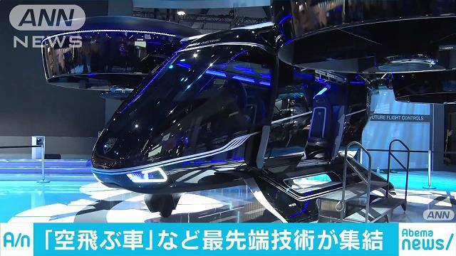 「空飛ぶ車」に「AIロボット」 最先端技術が集結